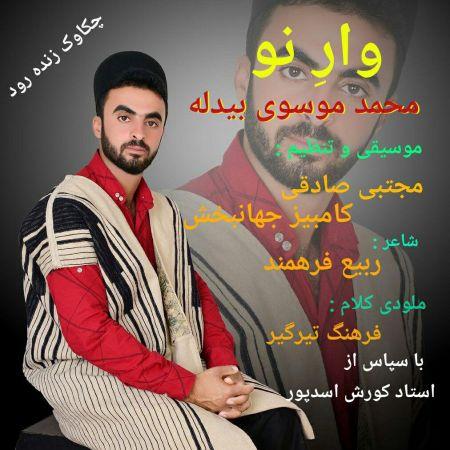 آهنگ بختیاری محمد موسوی بیدله به نام وار نو